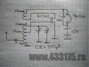 Двухтранзисторная радиостанция
