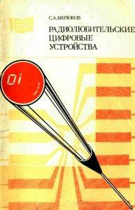 Радиолюбительские цифровые устройства. 1982г.