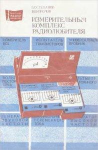 Измерительный комплекс радиолюбителя. 1982г.