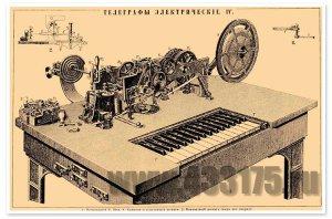 Юбилей телеграфного аппарата
