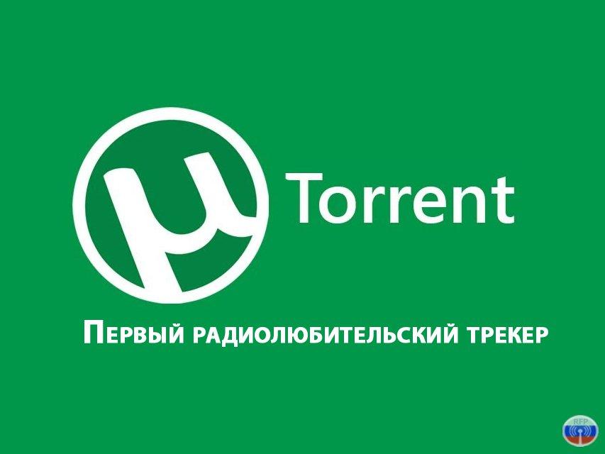 торрент трекеры без регистрации бесплатно программы